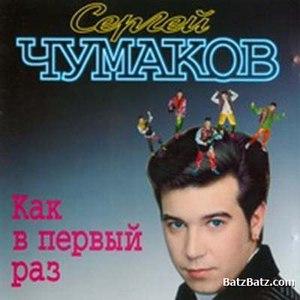 Сергей Чумаков альбом Как в первый раз