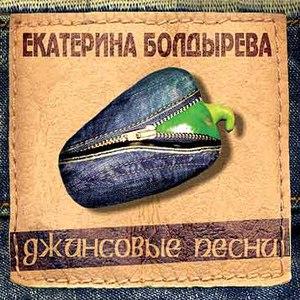 Екатерина Болдырева альбом Джинсовые песни