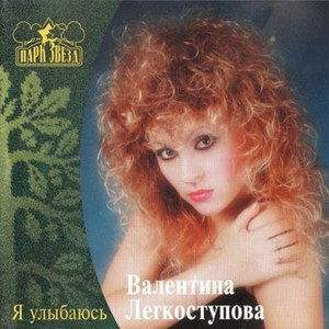 Валентина Легкоступова альбом Я Улыбаюсь