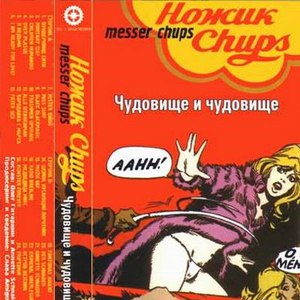Messer Chups альбом Чудовище и чудовище
