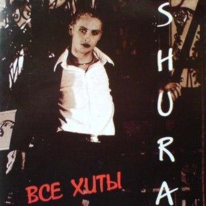 Shura альбом All Hits