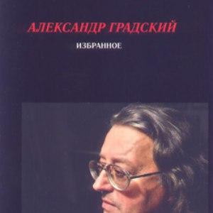 Александр Градский альбом Избранное