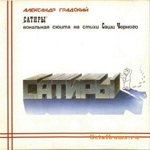 Александр Градский альбом Сатиры