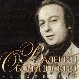 Валерий Ободзинский альбом Колдовство