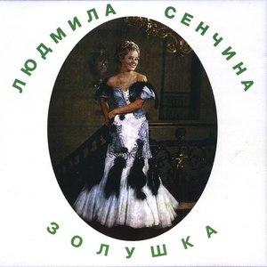 Людмила Сенчина альбом Золушка
