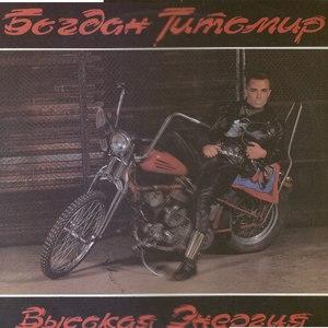 Богдан Титомир альбом Высокая Энергия