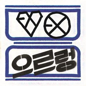 EXO альбом 으르렁