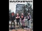 Valkyria (rus) - Valkyria Takes Off - 1990 demo __ Валкирия - Валькирия Взлетае
