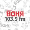 Радио ВАНЯ Орел 103.5 fm