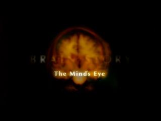 3. Мысленный взгляд / The Mind's Eye (BBC: Тайны мозга / BBC: Brain Story) 2000