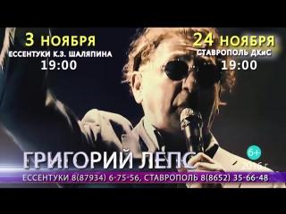 Григорий Лепс, 3 ноября 2016, Ессентуки