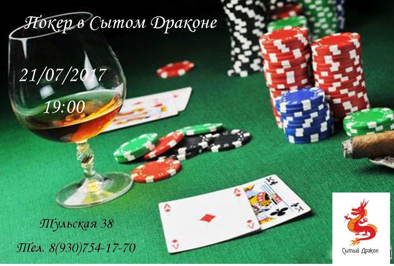 Афиша Калуга Покерный турнир в Сытом Драконе 21,07,2017