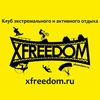 Сплавы, походы Казань  XFREEDOM