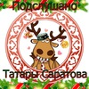 Подслушано   Татары Саратова -Энгельса