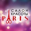 Салон красоты Paris | Пенза