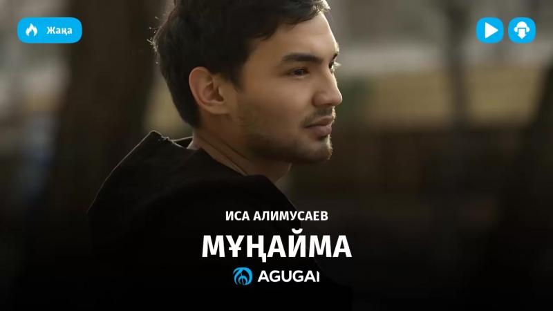 Иса Алимусаев - Мұңайма (аудио)