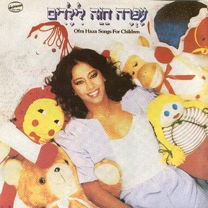 Ofra Haza альбом Songs for Children