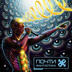 Альбом MC 1.8 Почти фантастика
