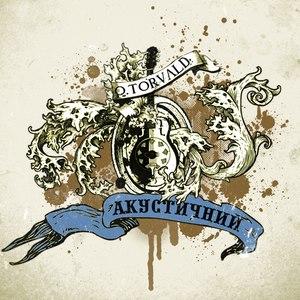 O.Torvald альбом Акустичний