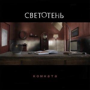Светотень альбом Комната
