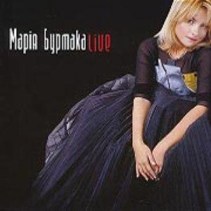 Марія Бурмака альбом Live