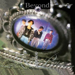 Beyond альбом 命運派對