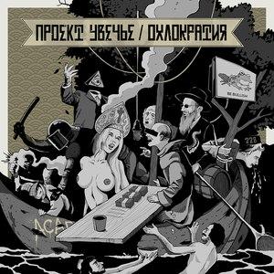 Проект Увечье альбом Охлократия
