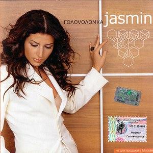 Жасмин альбом Головоломка