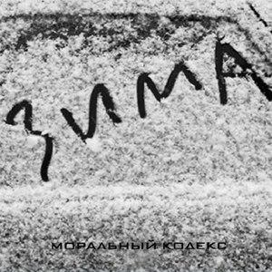 Моральный Кодекс альбом Зима