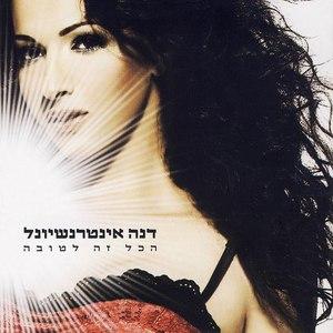 Dana International альбом Hakol Ze Letova