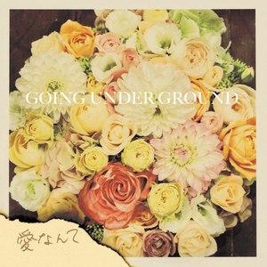 Going Under Ground альбом 愛なんて