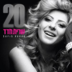 Sarit Hadad альбом 20