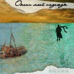 Океан Моей Надежды альбом Волны