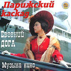 Евгений Дога альбом Парижский Каскад