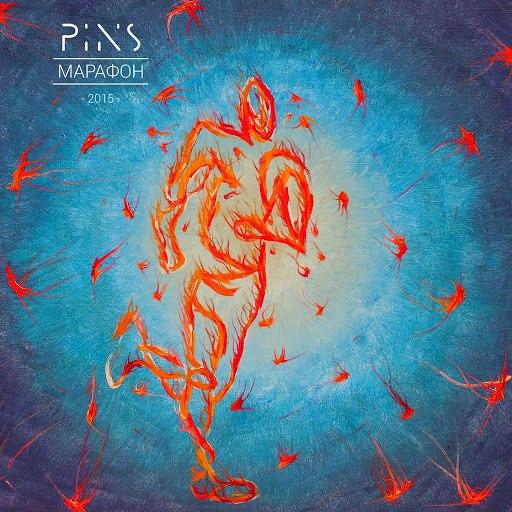 PINS альбом Марафон
