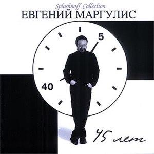 Евгений Маргулис альбом 45 лет