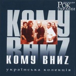 Кому Вниз альбом Українська колекція
