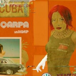 Qarpa альбом In Zhir