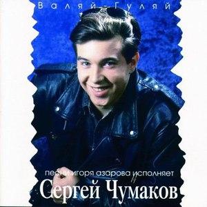 Сергей Чумаков альбом Валяй-гуляй