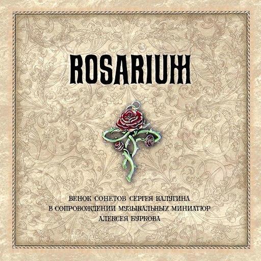 Оргия Праведников альбом Rosarium. Венок сонетов
