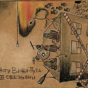 Ноги Винни-Пуха альбом Три Обезьяны