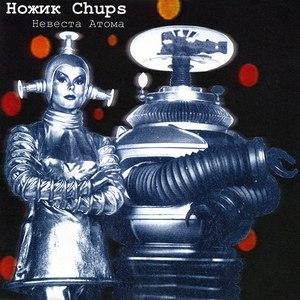 Messer Chups альбом Невеста Атома