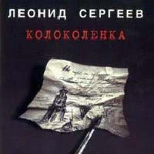 Леонид Сергеев альбом Колоколенка
