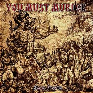 YOU MUST MURDER альбом Злая Россия
