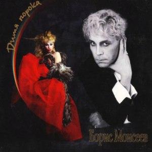 Борис Моисеев альбом Дитя порока