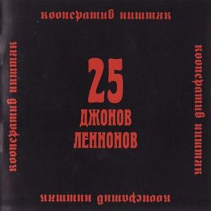 Кооператив Ништяк альбом 25 Джонов Леннонов