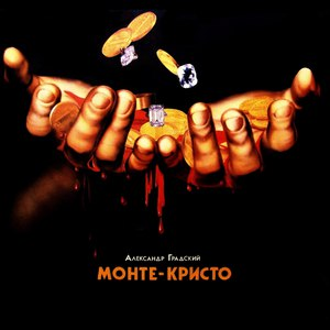 Александр Градский альбом Монте-Кристо