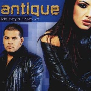 Antique альбом Me Logia Ellinika