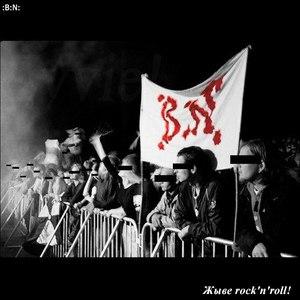 :B:N: альбом Žyvie rock'n'roll!