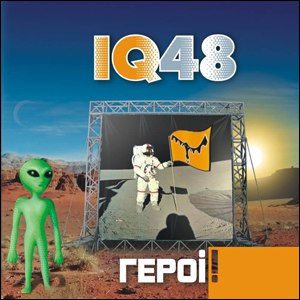 IQ48 альбом Героі!